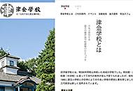 tsugane